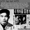 woo bum kon wtf fun facts